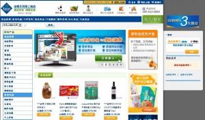 art sams club 300x176 - Wal-Mart se lance dans le e-commerce en Chine